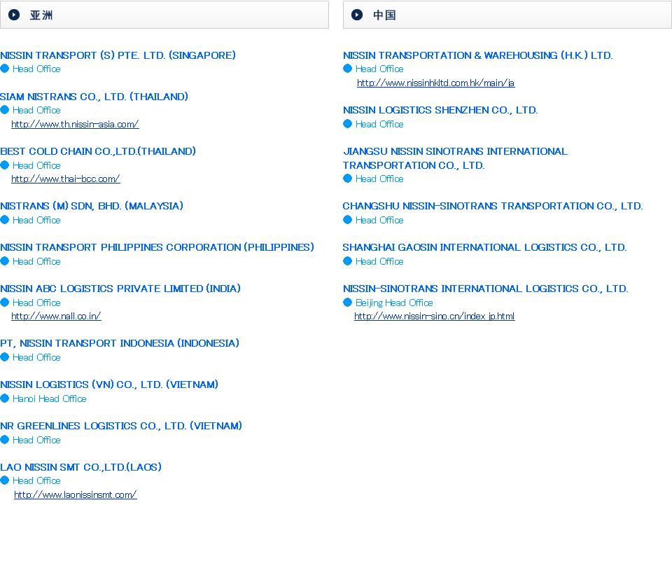 海外公司网络网点一览请点|集团公司的海外公司网络|丸新港运株式会社